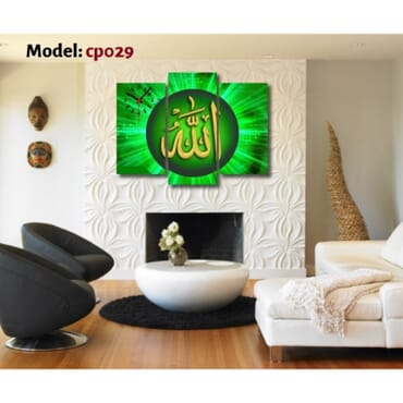 Islamic Canvas Wall Art cp029