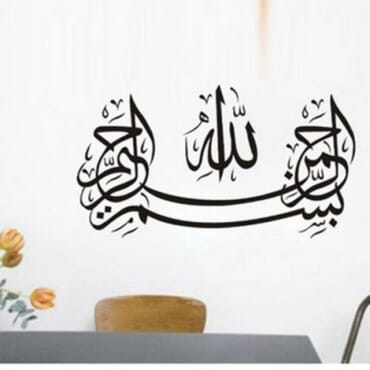 Bismillahi - Arabic DN069