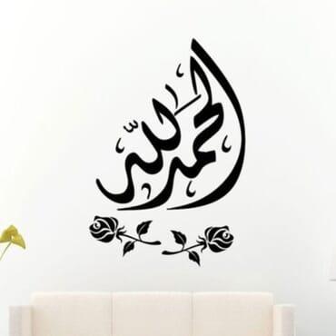 Alhamdulilahi DN061